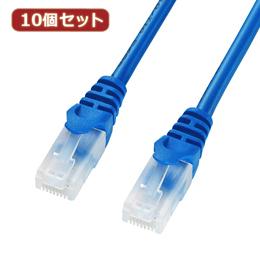 ☆【10個セット】サンワサプライ ツメ折れ防止CAT5eLANケーブル LA-Y5TS-10BLX10