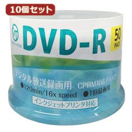 ☆【10個セット】 VERTEX DVD-R(Video with CPRM) 1回録画用 120分 1-16倍速 50Pスピンドルケース50P インクジェットプリンタ対応(ホワイト) DR-120DVX.50SNX10