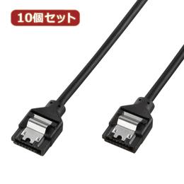 ☆【10個セット】 サンワサプライ SATA3ラウンドケーブル(0.5m) TK-SATARK-05X10