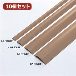 ☆【10個セット】 サンワサプライ ケーブルカバー(ライトブラウン) CA-R70LBRX10