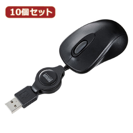 ☆【10個セット】 サンワサプライ ケーブル巻取り光学式マウス(ブラック) MA-MA6BK MA-MA6BKX10