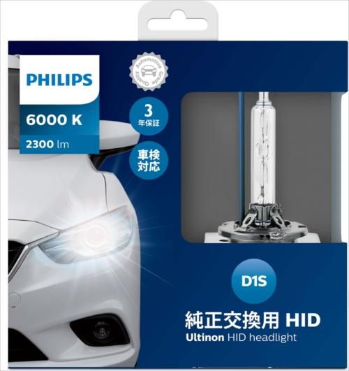 PHILIPS フィリップス アルティノンWX 85410WXX2JP HIDバルブ ・ D1S・ 6000K / 2300lm 【NFR店】