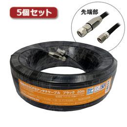 ☆【5個セット】 3Aカンパニー S5CFBアンテナケーブル ブラック 20m 加工済み S5CFB-WP200BK S5CFB-WP200BKX5