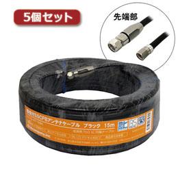 ☆【5個セット】 3Aカンパニー S5CFBアンテナケーブル ブラック 15m 加工済み S5CFB-WP150BK S5CFB-WP150BKX5