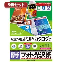 ☆【5個セット】サンワサプライ カラーレーザー用フォト光沢紙/厚手 LBP-KAGNA3NX5