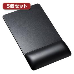 ☆【5個セット】サンワサプライ リストレスト付きマウスパッド(レザー調素材、高さ高め、ブラック) MPD-GELPHBKX5