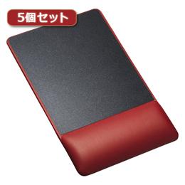 ☆【5個セット】サンワサプライ リストレスト付きマウスパッド(レザー調素材、高さ標準、レッド) MPD-GELPNRX5