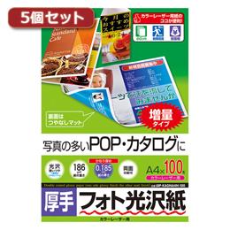 ☆【5個セット】サンワサプライ カラーレーザー用フォト光沢紙/厚手 LBP-KAGNA4N-100X5