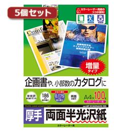 ☆【5個セット】サンワサプライ カラーレーザー用半光沢紙/厚手 LBP-KCAGNA4N-100X5