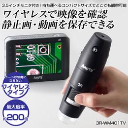 ☆スリーアールソリューション 2.4GHzワイヤレス顕微鏡 TVモデル 3R-WM401TV