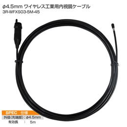 ☆スリーアールソリューション 内視鏡ケーブル4.5mm/5m 3R-WFXS03-5M-45