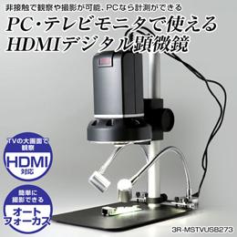 ☆スリーアールソリューション HDMIデジタル顕微鏡 3R-MSTVUSB273