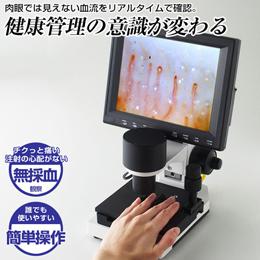 ☆スリーアールソリューション 血流スコープ 3R-MSBTSARA