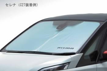 NISMO ニスモ サンシェード 99905-RN7C0 セレナ C27 【NFR店】