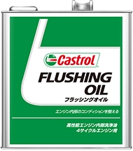 Castrol カストロール FLUSHING OIL 3L 6本セット(1ケース) 【NFR店】