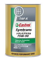 Castrol カストロール Syntrans75W90 20L 【NFR店】