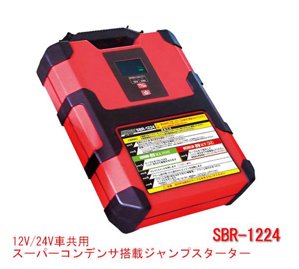 SFJ スーパーバッテリーレスキュー 12V/24V共用タイプ SBR-1224 【NF店】
