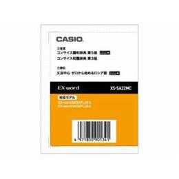 ☆CASIO ツイカコンテンツ XSSA22MC