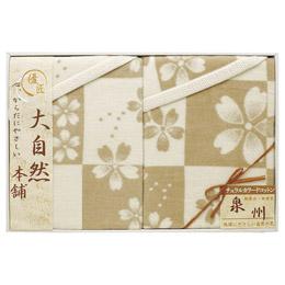 ☆肌にやさしい自然色のシルク入り綿毛布(毛羽部分)2P