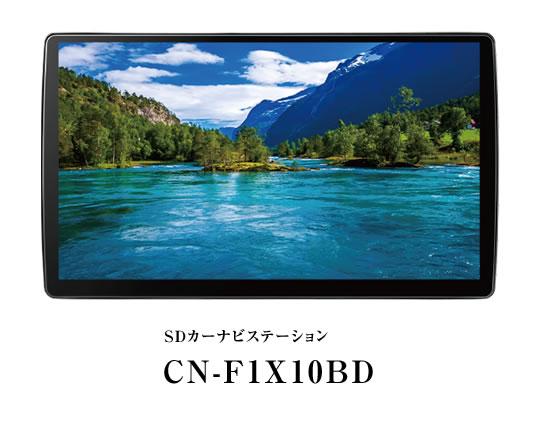 Panasonic パナソニック CN-F1X10BD Blu-ray対応/10インチSDカーナビ