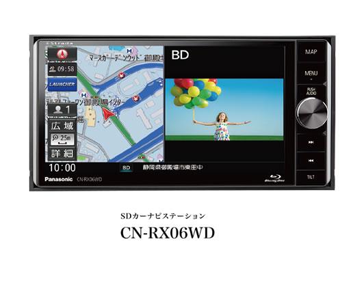 <予約順>Panasonic パナソニック CN-RX06WD ブルーレイ搭載 7インチSDカーナビ 200mmワイド