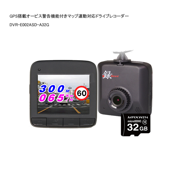MAXWIN ドライブレコーダー DVR-E002 (SDカード32Gセット)GPS搭載オービス警告機能付きマップ連動対応