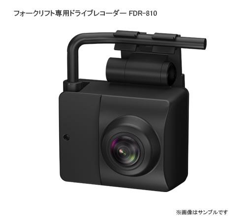 YUPITERU ユピテル 360°カメラ搭載 フォークリフト専用ドライブレコーダー FDR-810