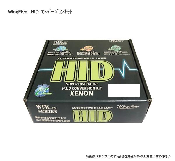 H/L 12V Wing-Five コンバージョンキット WFK-N55H4H H4 HID ウィングファイブ 5500K