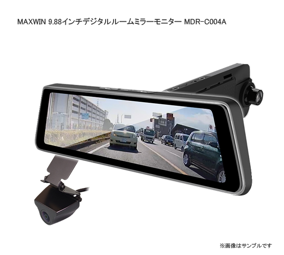 MAXWIN 9.88インチデジタルルームミラー/ドラレコモニター MDR-C004A ドライブレコーダー機能付き