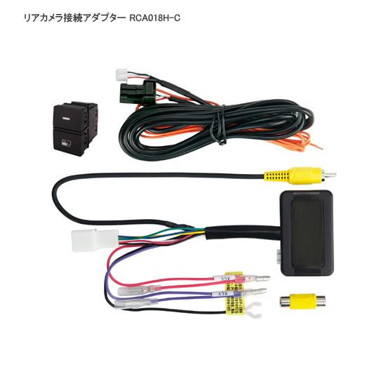 Datasystem データシステム リアカメラ接続アダプター RCA018H-C