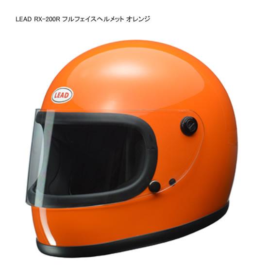 LEAD リード工業 RX-200R フルフェイスヘルメット カラー:オレンジ