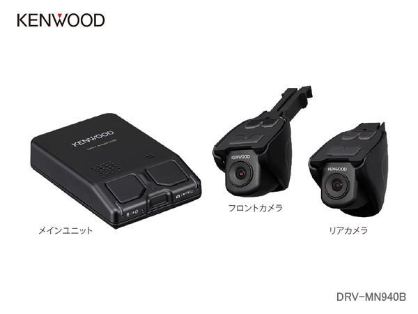 KENWOOD ケンウッド DRV-MN940B ナビ連動 2カメラドライブレコーダー
