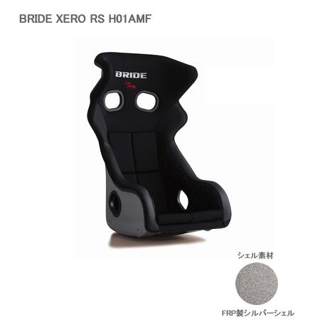 <受注生産>BRIDE ブリッド フルバケットシート XERO RS FRP ブラック H01AMF