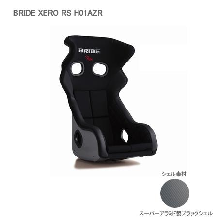 <受注生産>BRIDE ブリッド フルバケットシート XERO RS スーパーアラミド ブラック H01AZR