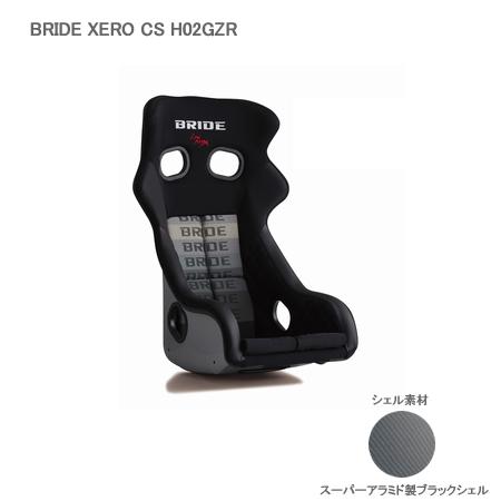 <受注生産>BRIDE ブリッド フルバケットシート XERO CS スーパーアラミド Gロゴ H02GZR