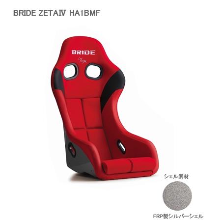 <受注生産>BRIDE ブリッド フルバケットシート ZETA FRP レッド HA1BMF