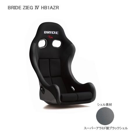 <受注生産>BRIDE ブリッド フルバケットシート ZIEG アラミド ブラック HB1AZR