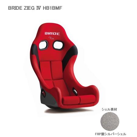 <受注生産>BRIDE ブリッド フルバケットシート ZIEG FRP レッド HB1BMF