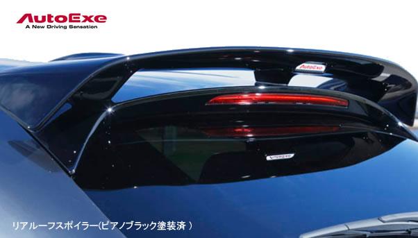 AutoExe オートエグゼ リアルーフスポイラー ピアノブラック塗装済 MBP260008 MAZDA3 ファストバック BP系