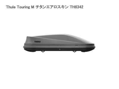 Thule スーリー ツーリングM ルーフボックス TH6342 Thule Touring M チタンエアロスキン