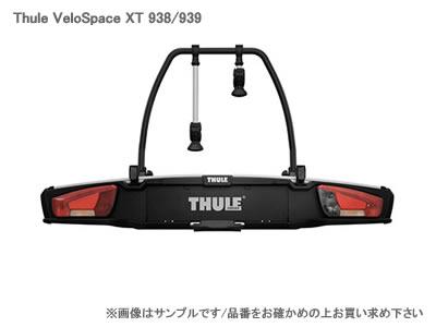 Thule スーリー トウバーマウントサイクルキャリア TH938 ベロスペースXT 2台用