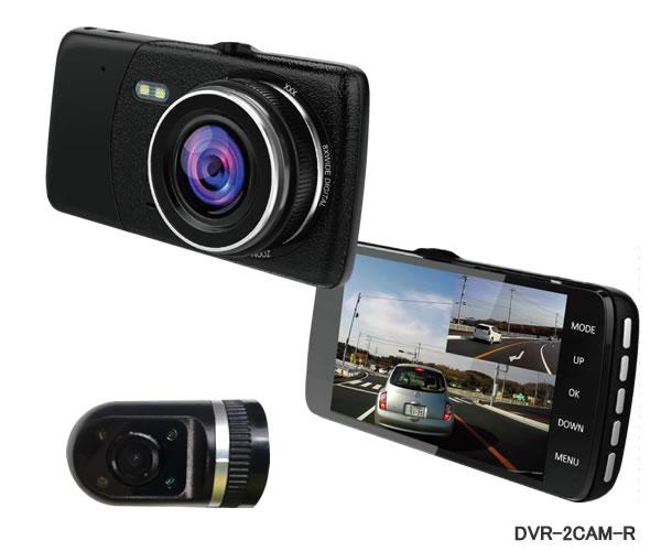 WATEX ワーテックス 前後2カメラ ドライブレコーダー DVR-2CAM-R