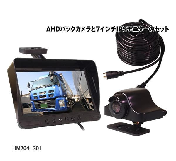 MAXWIN 7インチIPSパネル搭載ハイマウントモニター カメラケーブルセット HM-704-S01