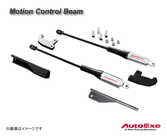 AutoExe オートエグゼ モーションコントロールビーム MSE4900 RX-8 SE3P-300001~