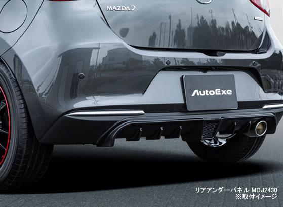 AutoExe オートエグゼ リアアンダーパネル MDJ2430 MAZDA2 DJ系