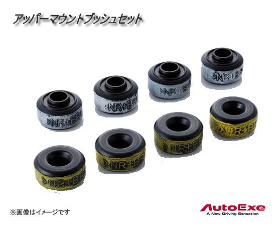 AutoExe オートエグゼ アッパーマウントブッシュセット MND7X20 ロードスター ND5RC/NDERC