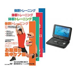 ☆VERTEX 9インチ液晶ポータブルDVDプレイヤー ブラック 体幹トレーニングDVD4枚セット PDVD-V092BK+DVDTAI