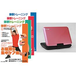 ☆ダイニチ電子 9インチ液晶 ポータブルDVDプレーヤー(ピンク) 体幹トレーニングDVD4枚セット DV-PW920P+DVDTAI