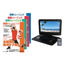 ☆AVOX 13インチポータブルDVDプレーヤー 体幹トレーニングDVD4枚セット ADP-1320MK+DVDTAI