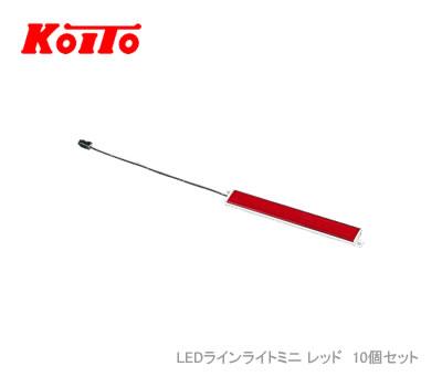 10本セット KOITO 小糸 LEDラインライトミニ レッド LEDLL24MR 24V用 154mm